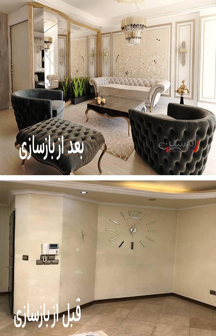 عکس بازسازی منزل قبل و بعد پروژه خیابان کرمان شرکت رامسین