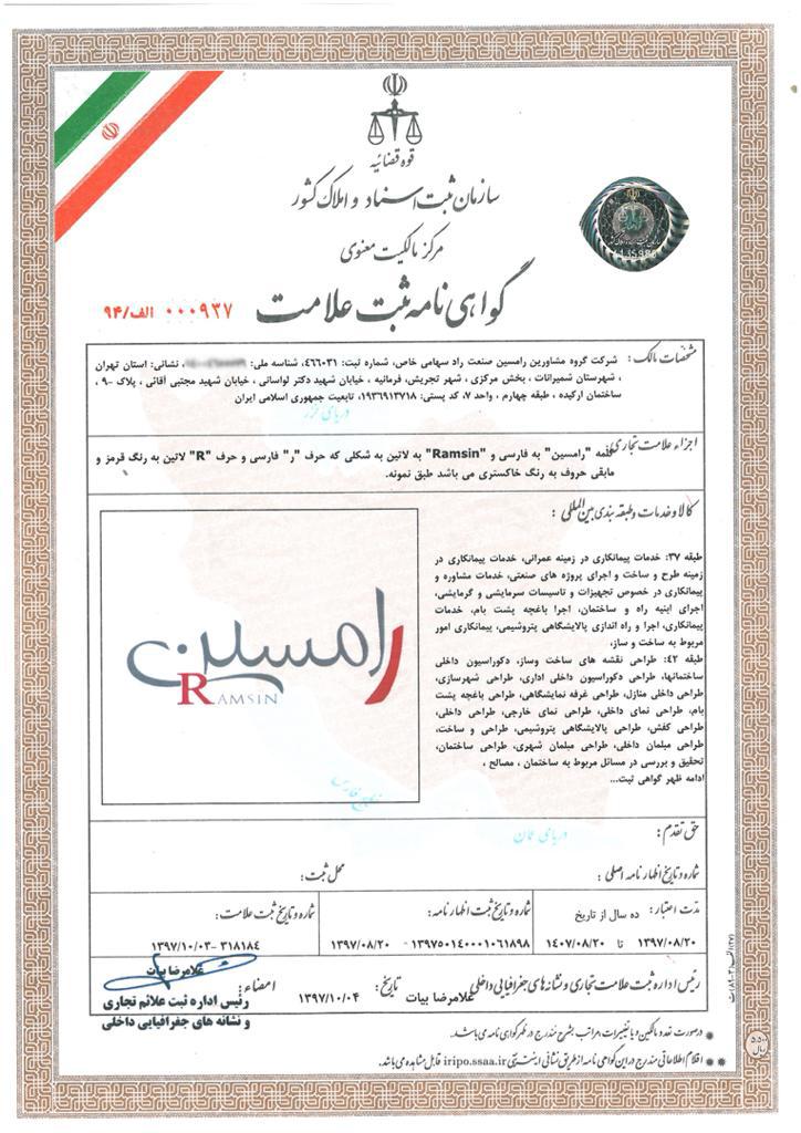 گواهینامه های شرکت معماری و دکوراسیون داخلی رامسین