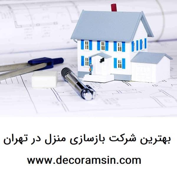 بهترین شرکت بازسازی منزل در تهران ماکت خانه روی نقشه ماژیک و پرگار کنارش
