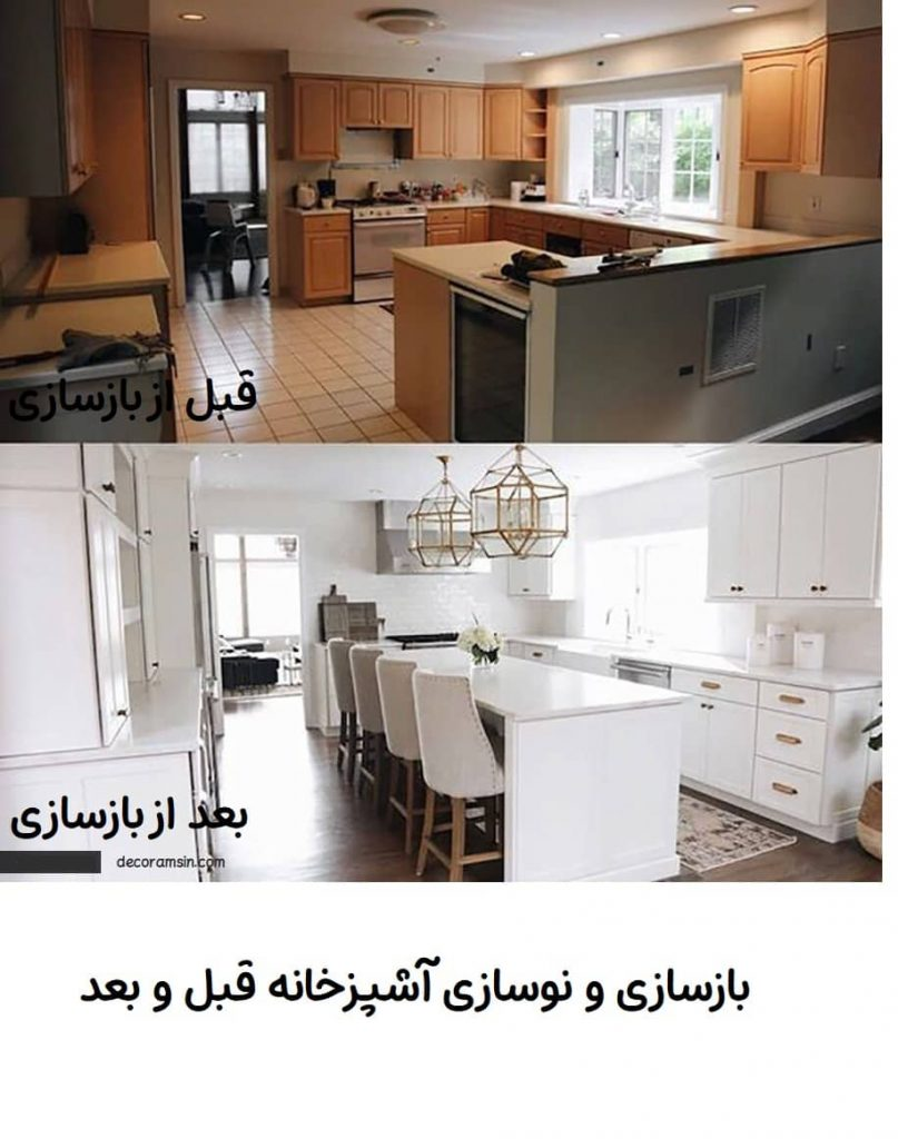 بازسازی و نوسازی آشپزخانه قبل و بعد | رامسین